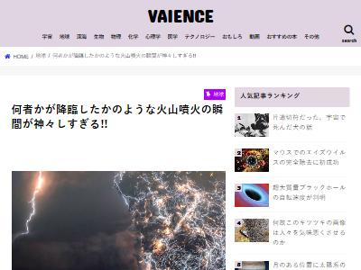 写真 神々しい 火山噴火 稲妻 火山雷に関連した画像-02