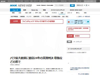 パク・クネ 懲役24年 18億円に関連した画像-02