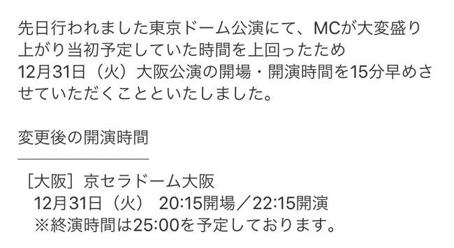 キンキキッズ KinKiKids MC コンサートに関連した画像-02