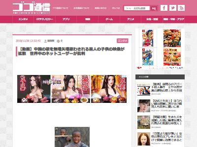 中国の歌 黒人 体罰に関連した画像-02