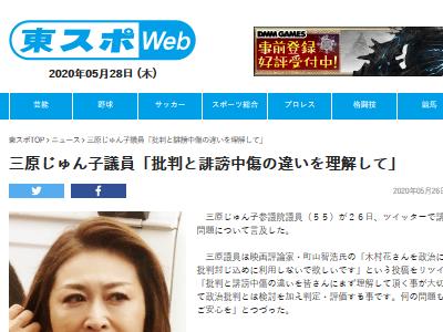 三原じゅん子 東スポ ツイッター ツイート アカウント ロック 怪現象 言論統制に関連した画像-02
