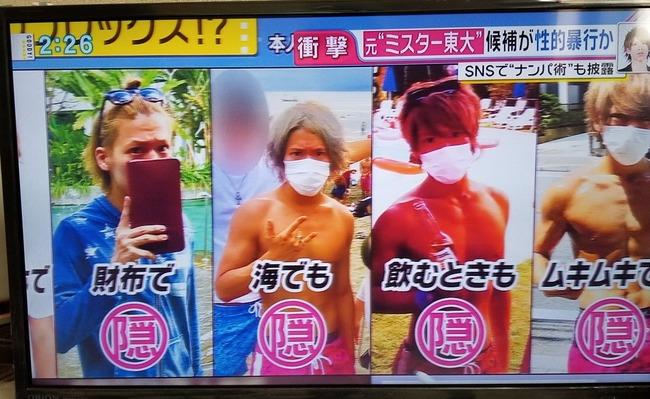 ミスター東大 稲井大輝 強制性交容疑 ミスター東大コンテスト 容疑者に関連した画像-02