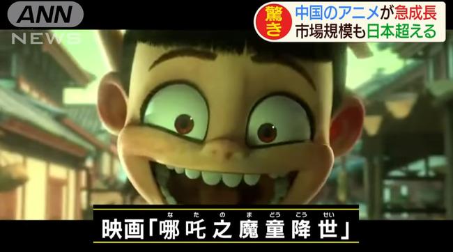 中国 アニメに関連した画像-01