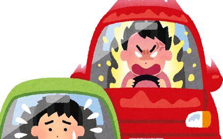 あおり運転 厳罰化 免許停止に関連した画像-01