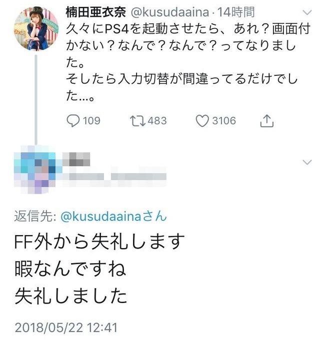 楠田亜衣奈 PS4 クソリプに関連した画像-03