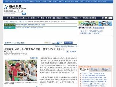 うどん 蕎麦 うどん県 香川 に関連した画像-02