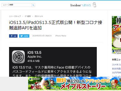 iOS アップデート 新型コロナウイルス 接触追跡 マスク 顔認証に関連した画像-02