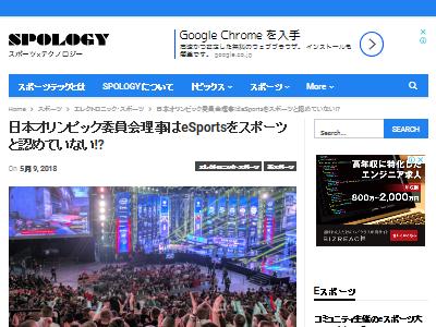 東京オリンピック eスポーツ ゲーム スポーツ 健康 日本オリンピック委員会に関連した画像-02