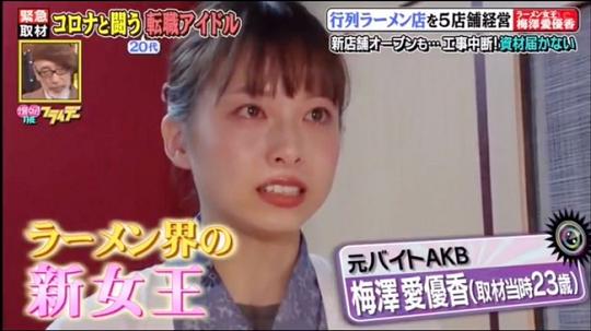 元バイトAKB梅澤愛優香さんのラーメン店、産地偽装で返金対応へ