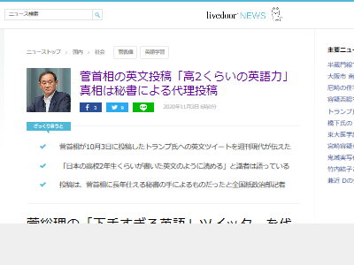 菅首相 英語 トランプ大統領 高校生に関連した画像-02