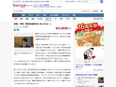 内村航平 東京五輪 中止 死ぬかもしれないに関連した画像-02