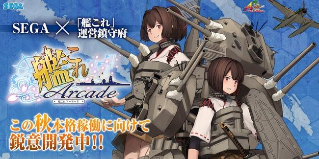艦これアーケードに関連した画像-01
