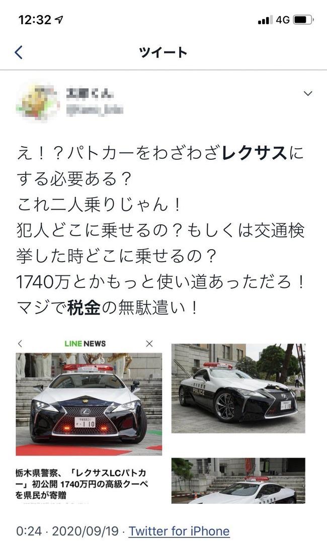 ツイッター 文章 2行 読めない レクサス パトカー 税金に関連した画像-03
