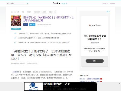 AKBINGO放送終了に関連した画像-02