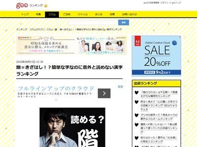 難読 漢字 ランキングに関連した画像-02
