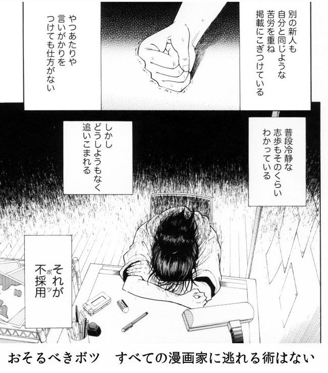 漫画家 志望者 ボツ 編集者 精神崩壊 辛い 反応 漫画 大塚志郎に関連した画像-09