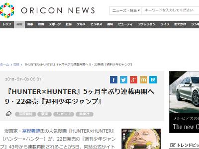 ハンターハンター 冨樫義博 連載再開 少年ジャンプに関連した画像-02