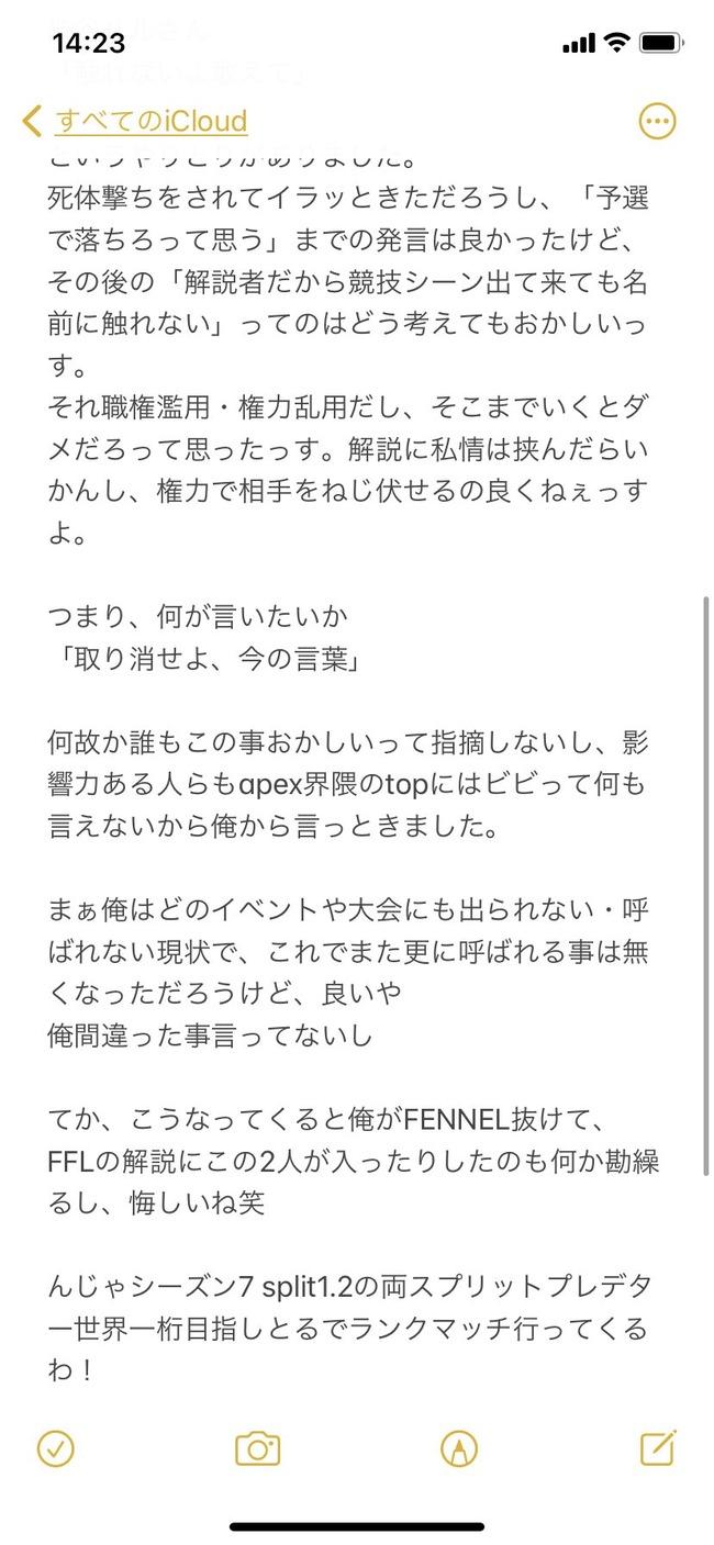 渋谷ハル 死体撃ち Apex 解説 Crylix Vtuber 競技シーンに関連した画像-03
