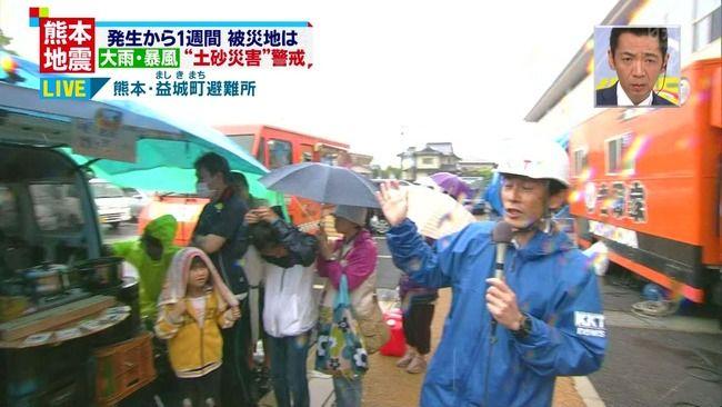 熊本地震 避難所 性暴力 DV 多発 注意喚起 男子 見て見ぬふりに関連した画像-01