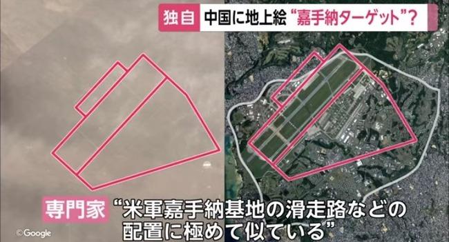 中国で沖縄の『嘉手納基地』を再現した攻撃目標が発見される、地面には弾道ミサイルによるクレーターも