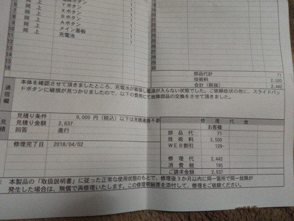 3DS 故障 電源 修理 任天堂 神対応に関連した画像-03