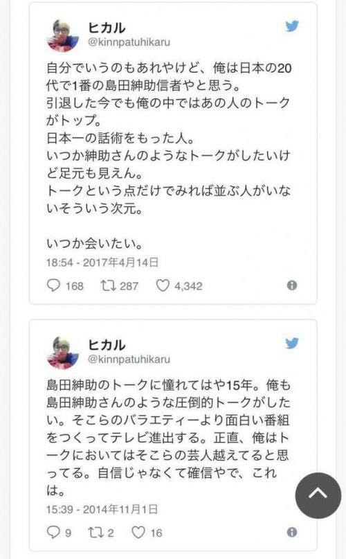 ユーチューバー ヒカル 過去 発言 ツイッター 痛いに関連した画像-03