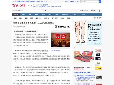 韓国 日本製品 不買運動 ユニクロ 標的に関連した画像-02