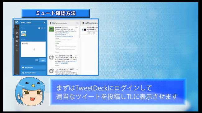ツイッター ミュート TweetDeckに関連した画像-11