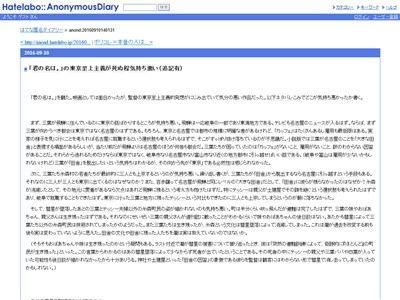 君の名は。 東京に関連した画像-02