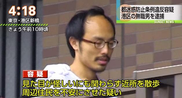 マスコミ 皮肉 見た目 怪しい 逮捕に関連した画像-03