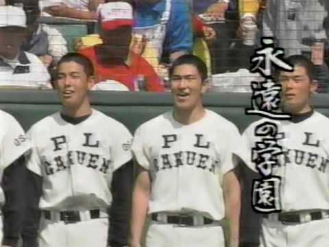 【悲報】甲子園の元優勝常連校『PL学園』野球部、正式に高野連から脱退! 名門校の歴史に幕