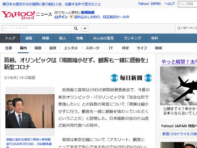 安倍首相 東京五輪 規模 縮小 新型コロナウイルスに関連した画像-02