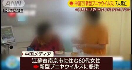 新型ブニヤウイルス 中国 ウイルス マダニ 死亡 感染に関連した画像-01