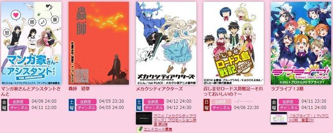 2014年春アニメに関連した画像-06
