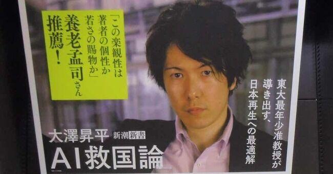 大澤昇平 東大 特任准教授 ネトウヨ 中国人 スパイ 差別に関連した画像-01