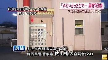 女児 誘拐 規制 巡査 群馬県警に関連した画像-01