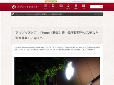 iPhone6 転売に関連した画像-02