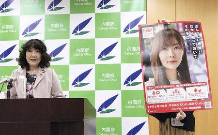 政府広報 AV出演強要 JKビジネス 被害防止 啓発 指原莉乃 AKB AKSに関連した画像-01