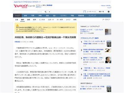 千葉女児殺害事件 マスコミ 記者 取材 壁 蹴り 特定 共同通信に関連した画像-02