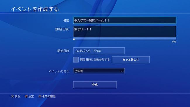 PS4 PC アップデート リモートプレイに関連した画像-04