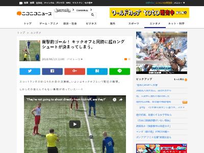 海外 サッカー ゴール 決勝戦 キックオフ 開始即ゴール に関連した画像-02