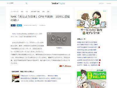 NHK盗撮不起訴に関連した画像-02