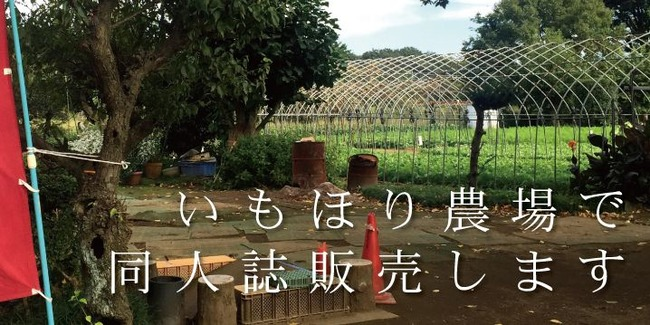 掘っていいとも 腐女子 農場 芋掘り 同人誌に関連した画像-01