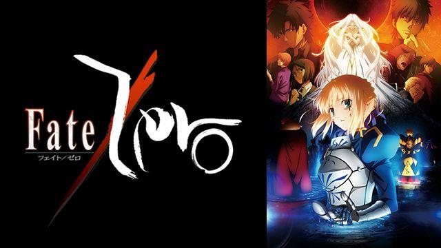 Fate/Zero Amazon プライム ビデオ 無料に関連した画像-01