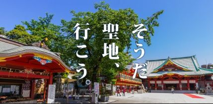 アニメ 聖地 アニメツーリズム協会に関連した画像-01
