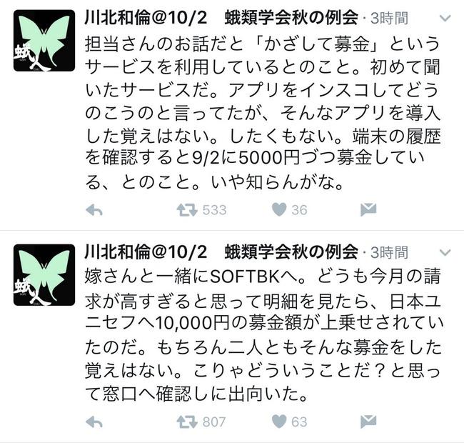 日本ユニセフ 募金 ソフトバンク 勝手に 詐欺 引き落としに関連した画像-02