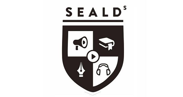 SEALDs 学生 デモに関連した画像-01