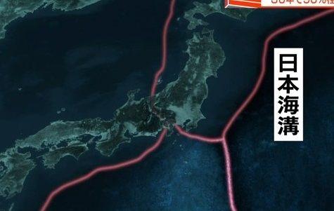 日本海溝 大地震 30年以内に関連した画像-01