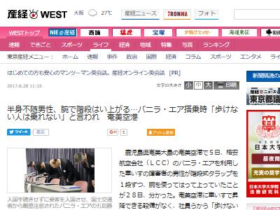 バニラ・エア 奄美大島 空港 車椅子 障がい者に関連した画像-02