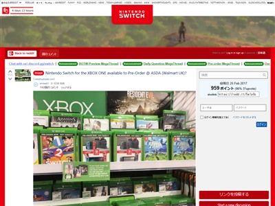 ニンテンドースイッチ XboxOne パッケージに関連した画像-02